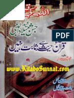 Allah Ki Qasam Jashne Eid Melad Al Nabi Quran w Hadith Se Sabit Nahi Pakurdufun.com