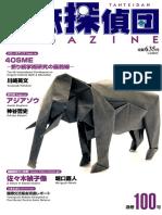 Origami Tanteidan Magazine 100.pdf