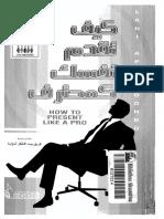 كيف تقدم نفسك كمحترف #إليك كتابي.pdf