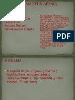 ΤΑΦΙΚΑ ΕΘΙΜΑ ΣΤΗΝ ΑΡΧΑΙΑ ΕΛΛΑΔΑ Παπακονι - Αντίγραφο
