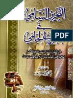 التحرير السامي في مباحث الجامي - الشيخ عبد الأحد.pdf
