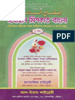 ঈযাহুল মিশকাত  ( আরবী-বাংলা )  ১ম খন্ড.pdf