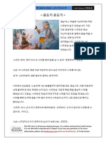 Gold Axe and Silver Axe Traditional Korean Story