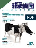 [eBook] Origami Tanteidan Magazine 112