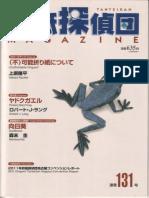 [eBook] Origami Tanteidan Magazine Vol.131
