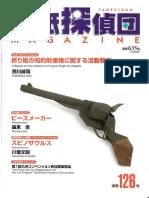 [eBook] Origami Tanteidan Magazine Vol.126