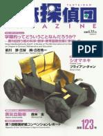 [eBook] Origami Tanteidan Magazine Vol.123