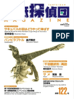 [eBook] Origami Tanteidan Magazine Vol.122