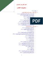 Forex4Arab.pdf
