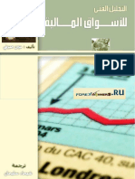 كتاب التحليل الفني للأسواق المالية..جون ميرفي..مترجم