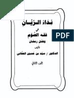 nrfs2.pdf