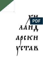 34-Hilandarski Ustav (1)