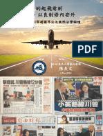 20161204_陳長文〈變局中的起飛前刻,以良制修內安外〉