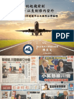 【低解析度圖檔】 陳長文 20161204 兩岸超國界法及國際法論壇