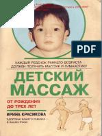 detsky_massaz.pdf