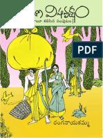 Ramayana Vishavruksham by Ranganayakamma.pdf