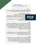 قانون مخالفات الأبنية لعام 1960 السوري