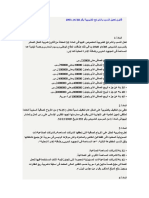 قانون تعديل النسب والشرائح الضريبية رقم 20 لعام 1991 السوري