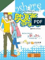 欧夏蕾学时尚日语试读章节.pdf