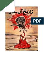 الكتاب المحظور تاريخ آل سعود النسخة الكاملة - لقديس الصحراء ناصر السعيد
