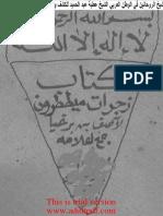 zajarah mytatarun by asip barkhiya.pdf