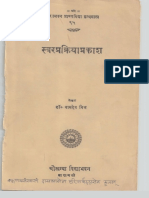 Svara Prakriya Prakash