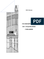 Geophysical Investigations Wells(Russia)