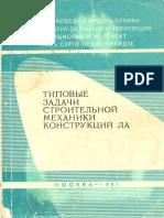 Zbirka Zadataka i Konstr Aviona 1984 Rus