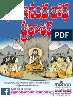 Bhumananda Bodha Prakasika