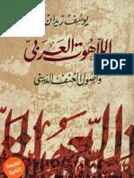 يوسف زيدان .. اللاهوت العربي