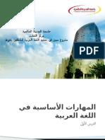 Arabic language training