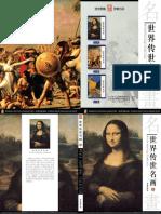 世界傳世名畫.pdf