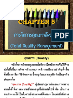 5 Total Quality Management