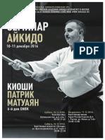 12/2016 Aikido Seminar Moscow
