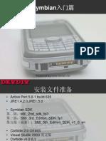 [DevDiv原创]_Symbian开发环境与快速入门