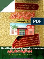 Tareekh e Jamia Islamia Dabhel