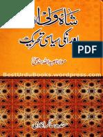 Shah Waliullah Aur Unki Siyasi Tehreek