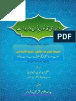 Islami Qanoon e Khareed o Farokht