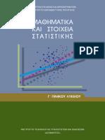 22-0088_Ma8imatika-&-Stoixeia-Statistikis_G-Lyk_BM.pdf