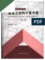 《混凝土结构计算手册》(第三版)