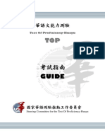 TOP_guide