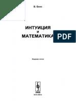 Интуиция и Математика (Босс В)