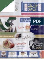 www.ahlehadith.org...HRAL Shumara No 45, 2016