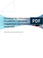 VLSC User Guide Russian