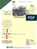 h.koinonia.ton.ethnon.pdf
