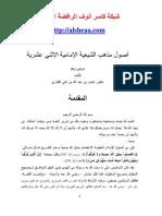 أصول مذهب الشيعية الإمامية الإثني عشرية