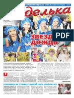 Газета Неделька №49 (1058) 07.12.2016