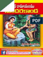 Valmiki Ramayanamu-SundaraKanda