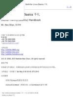 Netkiller Linux Basics 手札