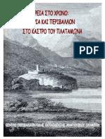 ΠΡΟΓΡΑΜΜΑ ΓΙΑ ΚΑΣΤΡΟ ΠΛΑΤΑΜΩΝΑ.pdf